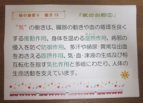 気のお話②_f0354314_18143628.jpg