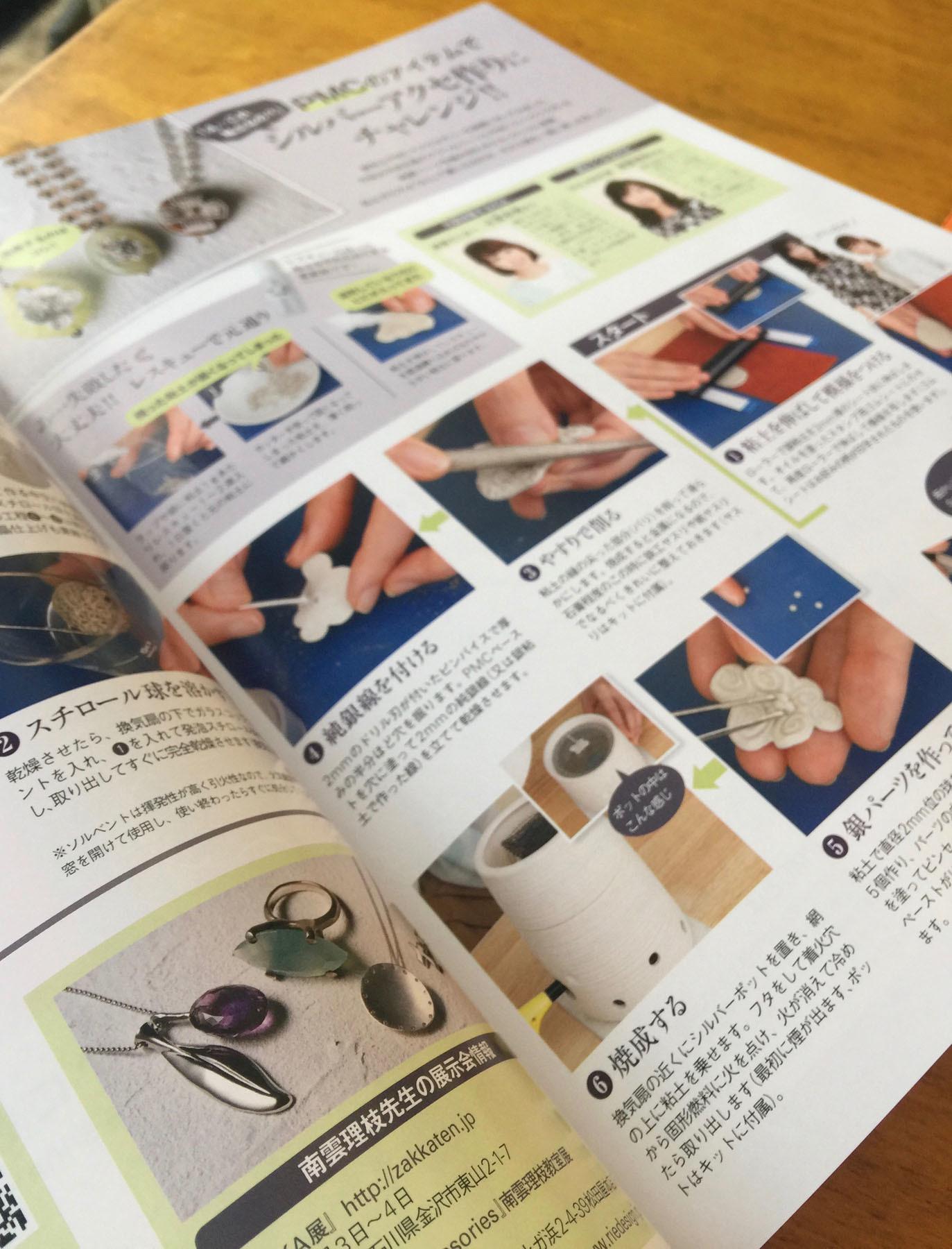雑誌掲載_c0000759_16344658.jpg