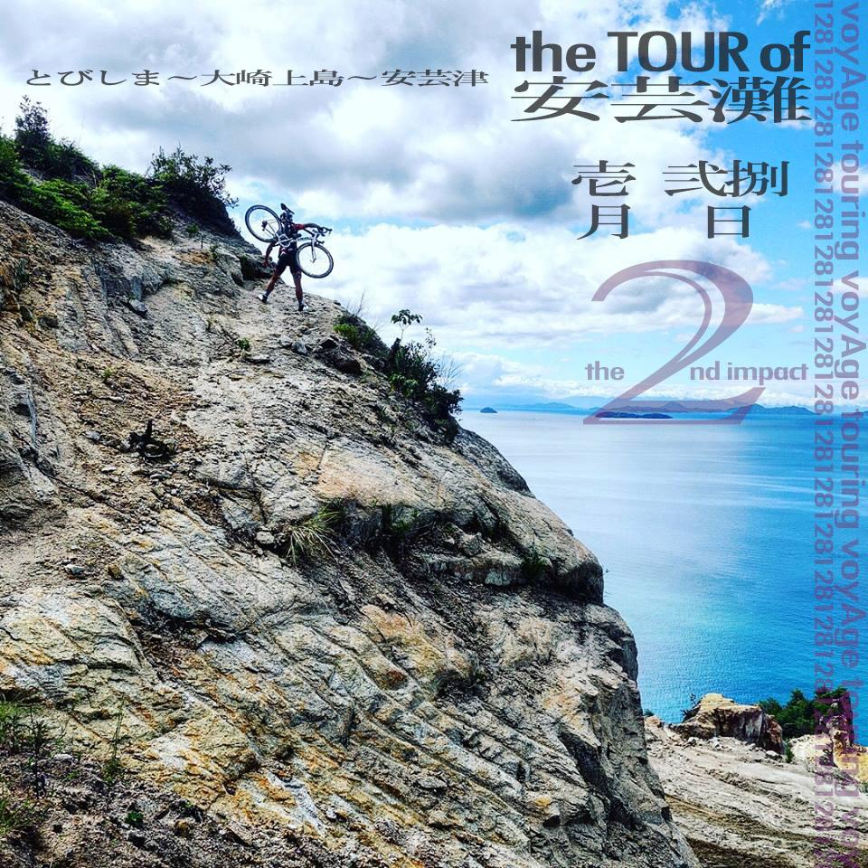 1月28日(土)「voyAge touring \'the TOUR of 安芸灘2nd impact\' 128」_c0351373_11272033.jpg