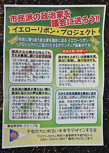 箱根駅伝 イエローリボン・プロジェクト_a0188487_1275623.jpg