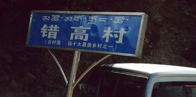 チベットの旅 そのⅢ_a0075589_11125956.jpg
