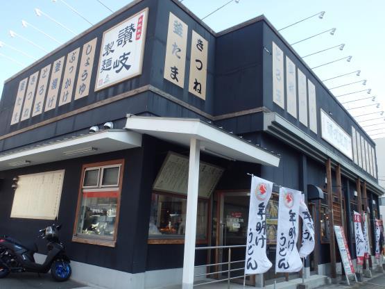 讃岐製麺     東淀川大桐店_c0118393_94283.jpg