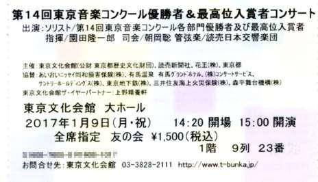 第14回東京音楽コンクール最高位入賞者コンサート_a0246407_17463371.jpg