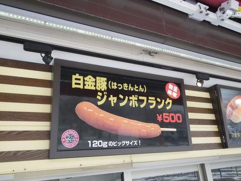 仙台盛岡 1_b0207642_12224185.jpg