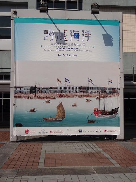 跨越海洋@香港歴史博物館(HKミュージアムオブヒストリー)前章 (海外旅行部門)_b0248150_13013300.jpg