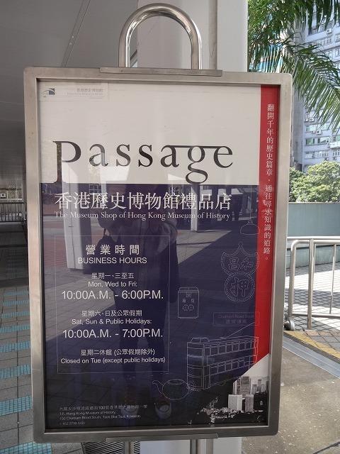 跨越海洋@香港歴史博物館(HKミュージアムオブヒストリー)前章 (海外旅行部門)_b0248150_13081108.jpg