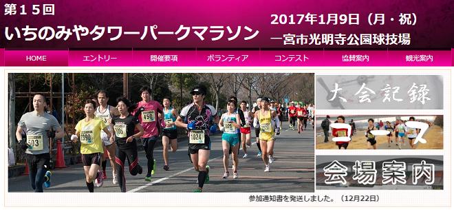 RUN始めました。 --いちのみやタワーパークマラソン2017--_b0078651_17140408.jpg