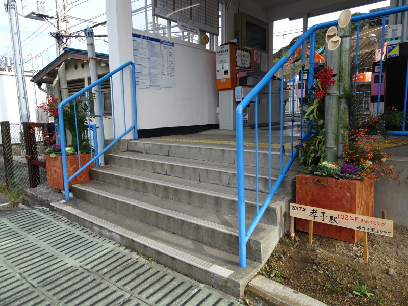 孝子駅の門松撤去・・・みさき里山クラブ  by  (TATE-misaki)_c0108460_21180544.jpg