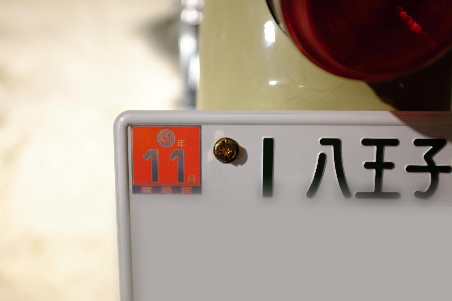 ナンバープレートホルダーの設置_d0233770_21262782.jpg