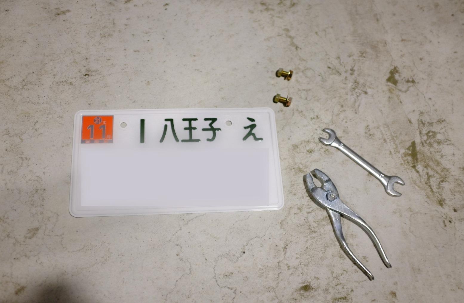 ナンバープレートホルダーの設置_d0233770_2342150.jpg