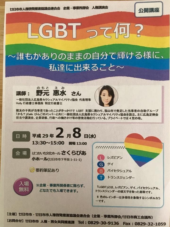 広島定例会報告_c0345785_17222043.jpg
