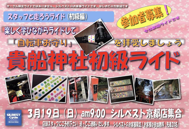 3/19 貴船神社初級ライド☆_e0363689_1601140.jpg