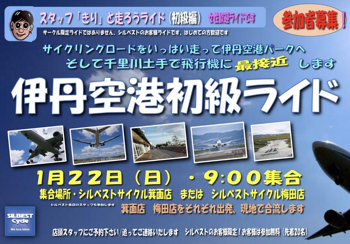 1/22 伊丹空港初級ライド、明日にて締切。_e0363689_16415965.jpg