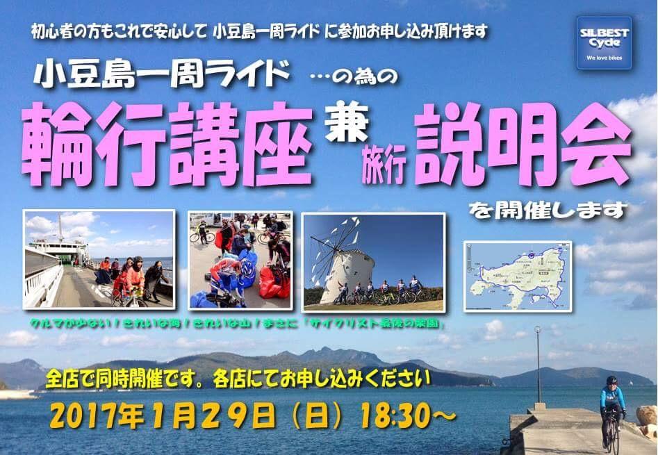 2/11.12 小豆島一周2日間ライド☆_e0363689_1655471.jpg