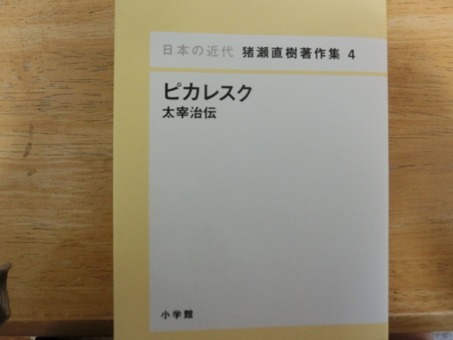 ピカレスク 太宰治伝_d0151699_041498.jpg