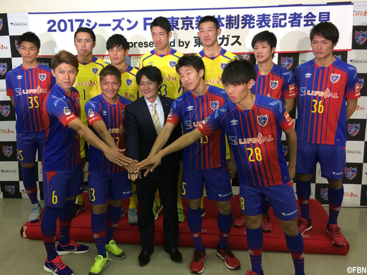 FC東京2017年新体制発表_b0042308_18365091.jpg