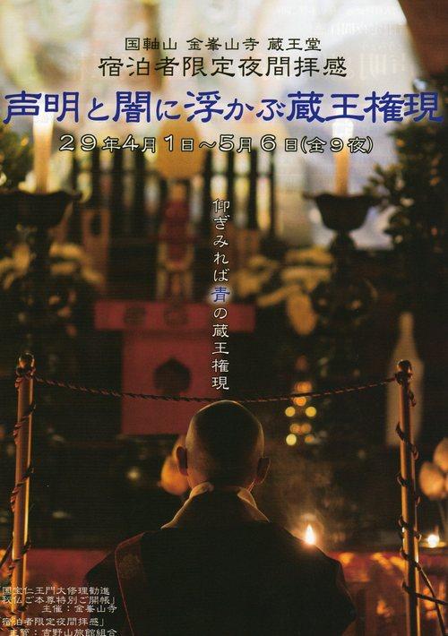 平成29年 春 「宿泊者限定夜間拝感」 予約開始!!!!!_e0154524_2029512.jpg