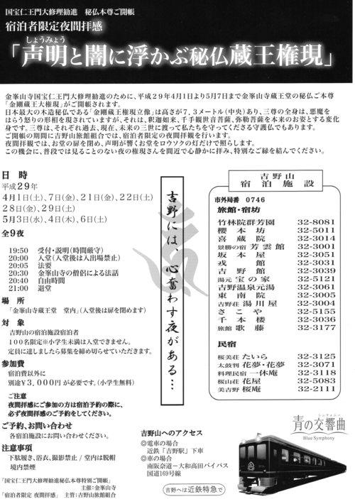 平成29年 春 「宿泊者限定夜間拝感」 予約開始!!!!!_e0154524_20304349.jpg