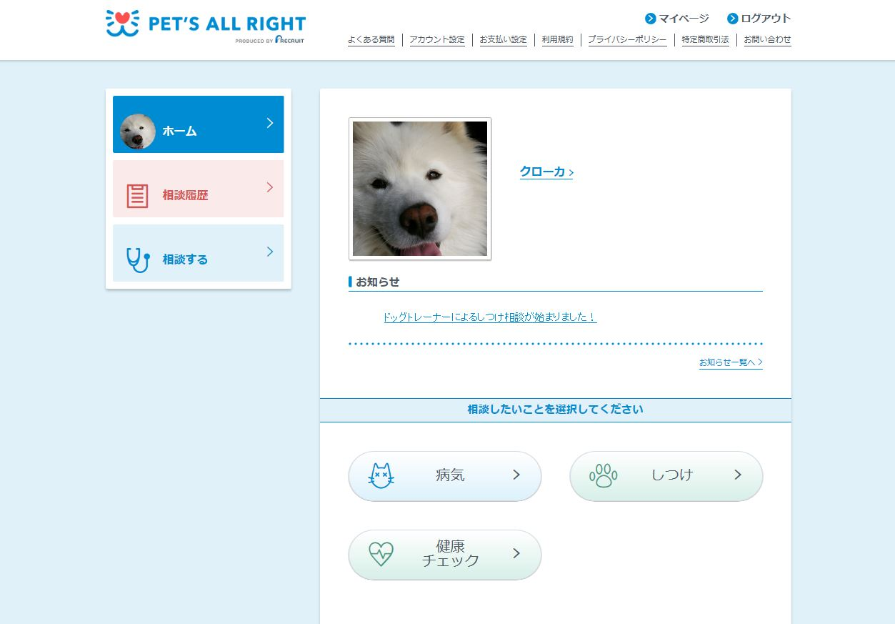 気軽に健康相談♪ 【PET'S ALL RIGHT】_c0062832_4483291.jpg