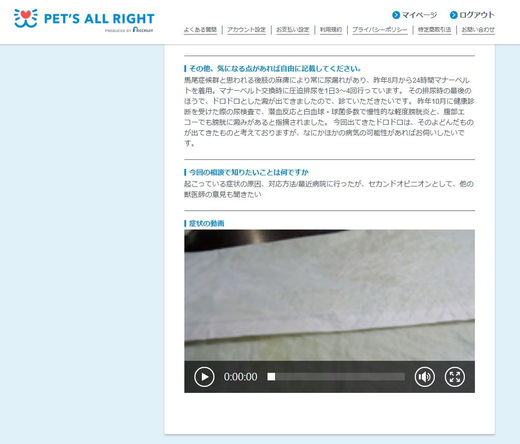 気軽に健康相談♪ 【PET'S ALL RIGHT】_c0062832_4484534.jpg