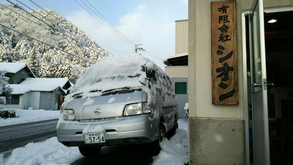 1/16 (月) 雪降ってます!_a0272042_12422829.jpg