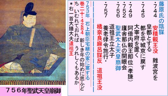 201大伴家持が見た奈良麻呂の謀反事件_a0237545_20350135.png