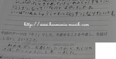 ピアノ教室☆勉強会☆テーマは・・_d0165645_10354097.jpg