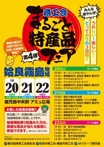 第4弾 商工会まるごと特産品フェア 出店_e0185848_1126591.jpg