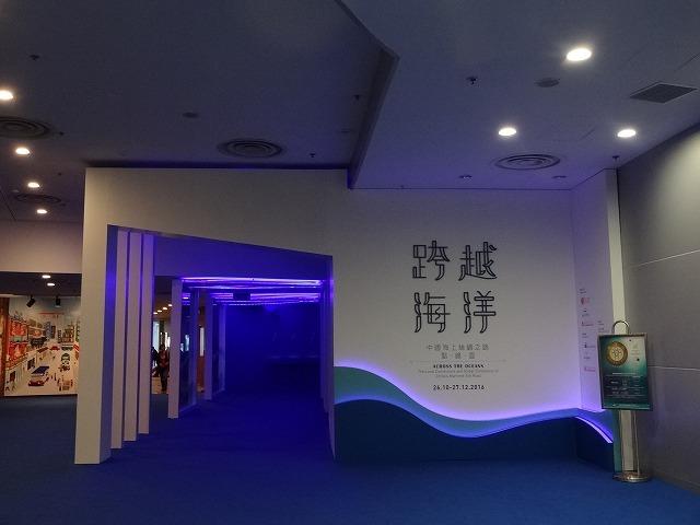 跨越海洋@香港歴史博物館(HKミュージアムオブヒストリー) (海外旅行部門)_b0248150_06155751.jpg
