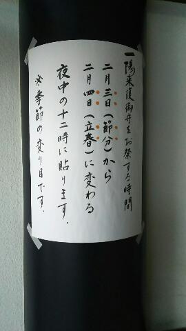 一陽来復★早稲田穴八幡宮_f0008555_18275785.jpg