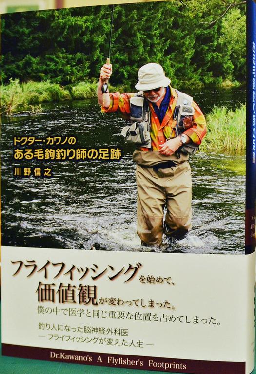 「ある毛鉤(フライ)釣り師の足跡」 の御紹介_e0029256_13403865.jpg