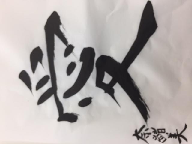 書き初め_b0136590_15421454.jpg