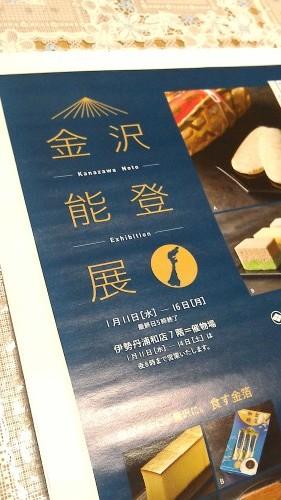 「金沢・能登」展 伊勢丹浦和店 2017.01.16_c0213599_23002223.jpg