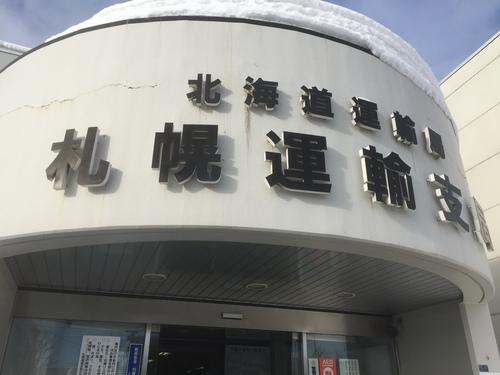 1月17日(火) 火曜日のみんなブログヽ( 'ω' )ノ ランクル・ハマーの構造変更もお任せ下さい♫TOMMY_b0127002_18143117.jpg
