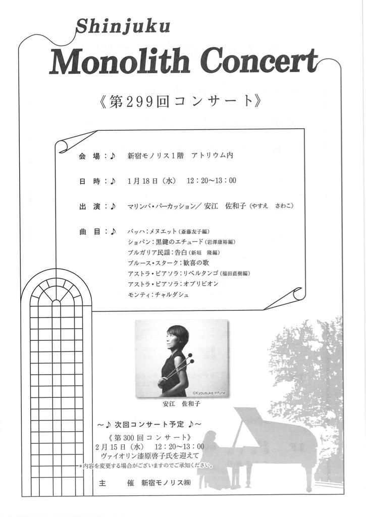 明日です! モノリスコンサート_d0260803_19360595.jpg