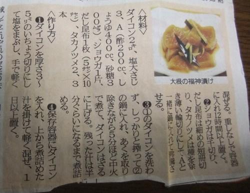 大根の福神漬け..白菜の塩漬け_b0137932_11361415.jpg