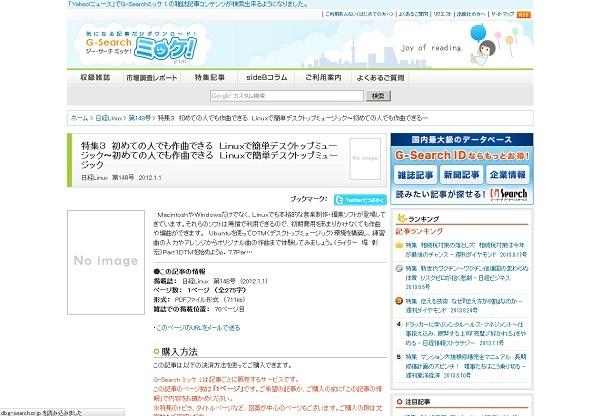 雑誌記事バックナンバーがネット購入可能になります!_f0182936_17525816.jpg