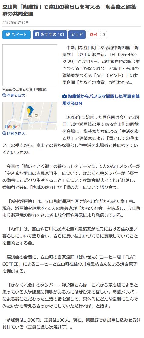 「かなくれ食堂」2017_e0189939_1830340.png