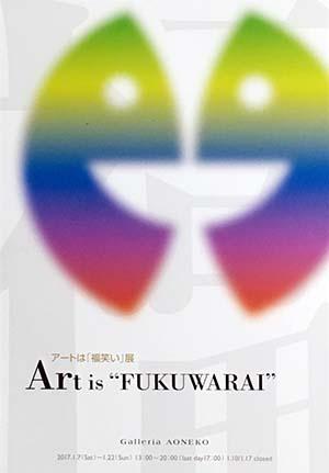 アートは「福笑い」展に参加します_f0152544_7361254.jpg