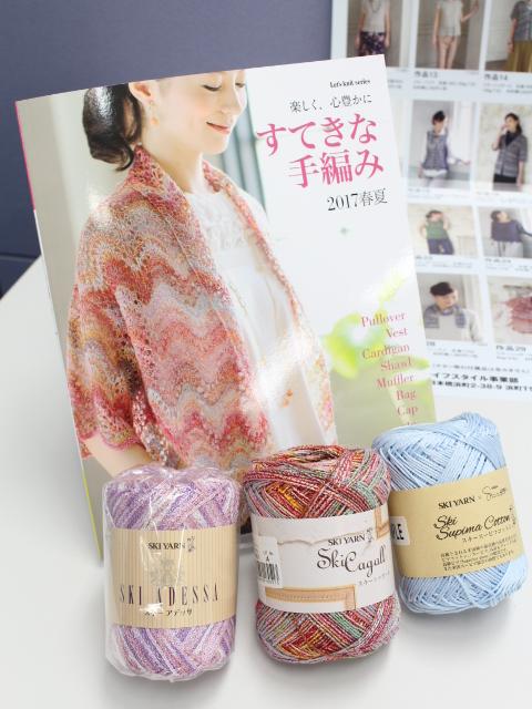 すてきな手編み2017春夏号!!_e0219061_1734213.jpg