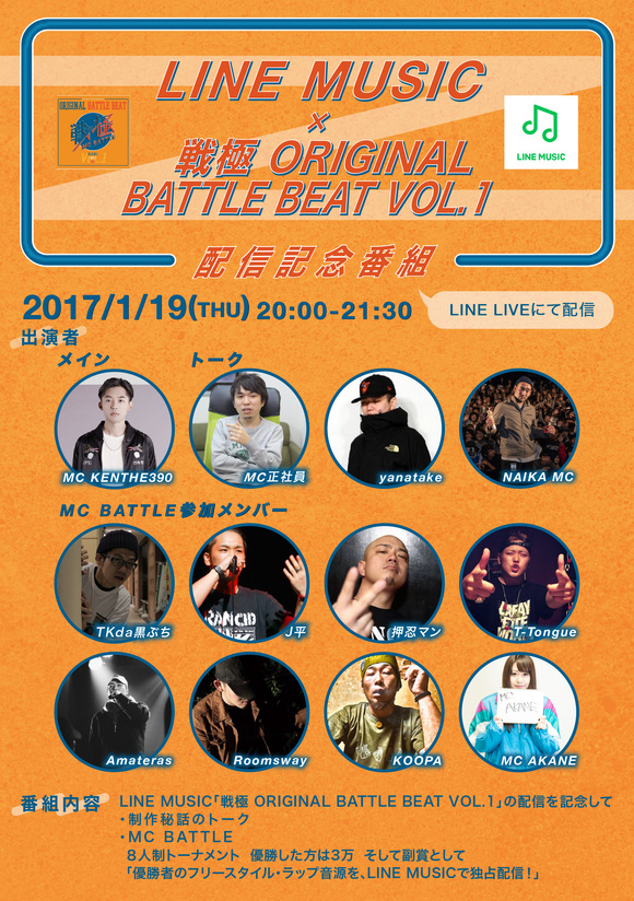 1/19 LINE MUSIC ×戦極 ORIGINAL BATTLE BEAT VOL.1 配信記念番組_e0246863_17303558.jpg