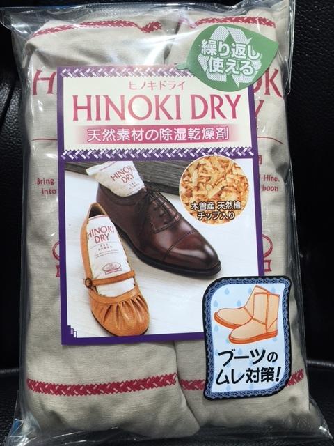 エコだね、ヒノキの乾燥剤_e0197577_15320806.jpg