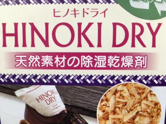 エコだね、ヒノキの乾燥剤_e0197577_15322411.jpg