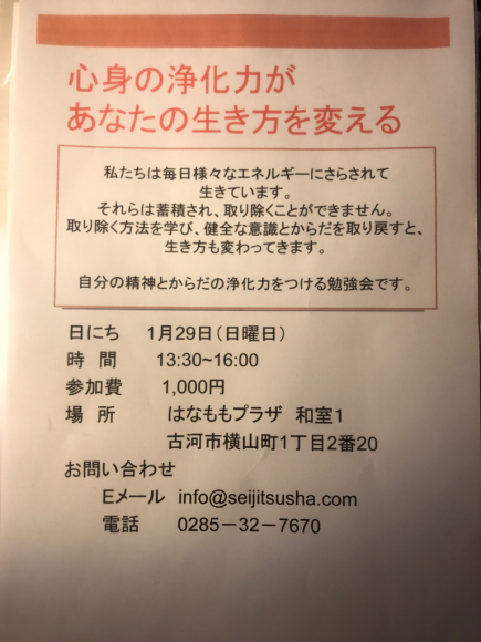三和(みわ)の会 第1回目お勉強会☆_e0312109_17063584.jpg