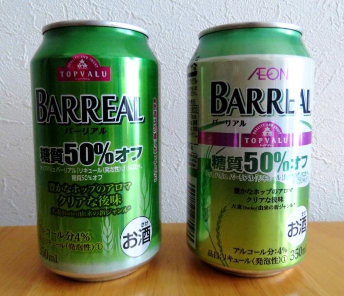 AEON バーリアル 糖質50%オフ(旧)~麦酒酔噺その641~すみません①_b0081121_5585460.jpg
