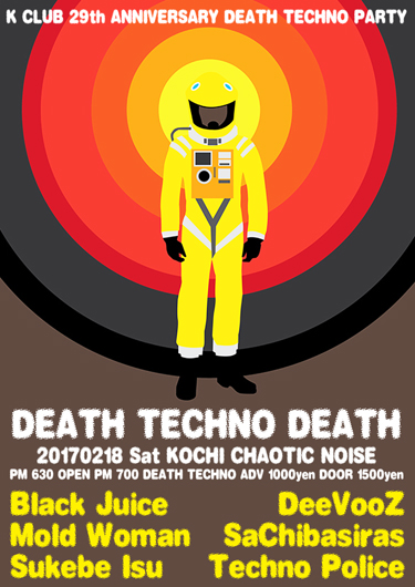 DEATH TECHNO DEATH!!_f0004730_1613610.jpg