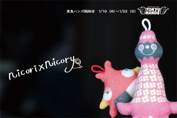 1/19(木)〜1/22(日)は、東急ハンズ姫路店に出店します!_a0129631_10555368.jpg
