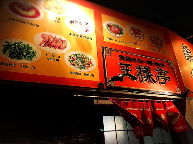 王様亭_e0292546_01225963.jpg