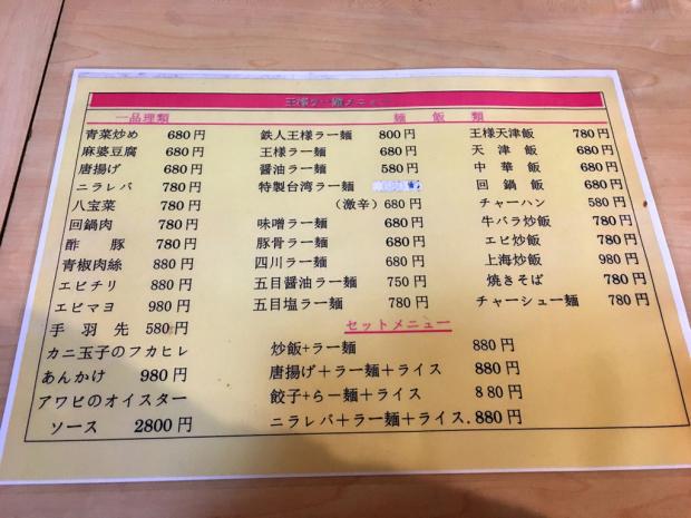 王様亭_e0292546_01230198.jpg