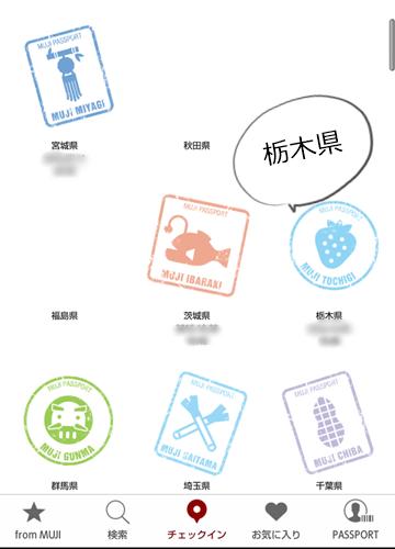 無印好きにおすすめするショッピングアプリ「MUJI passport」は店舗でのお買い物ごとにMUJIマイルが貯められるお得なアプリ。 MUJIマイルをたくさん集めるとお店で  ...